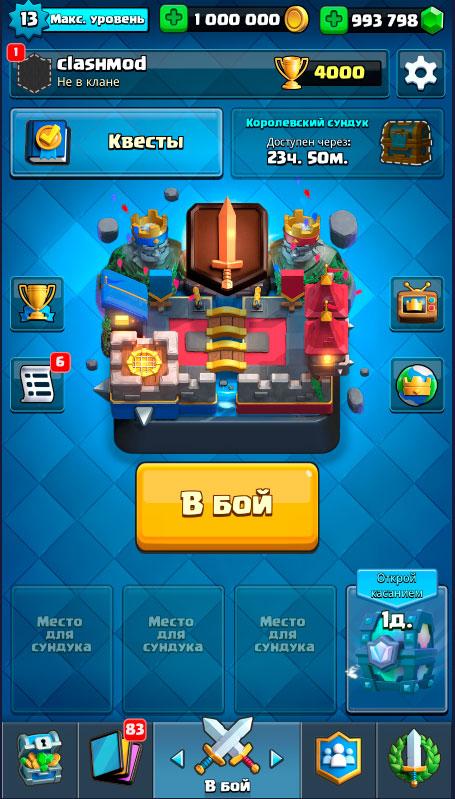 экран clash palace