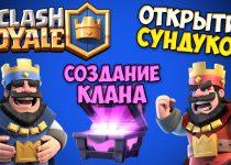 Как вступить или создать клан в Clash Royale, поменять название или раскрутить свой клан