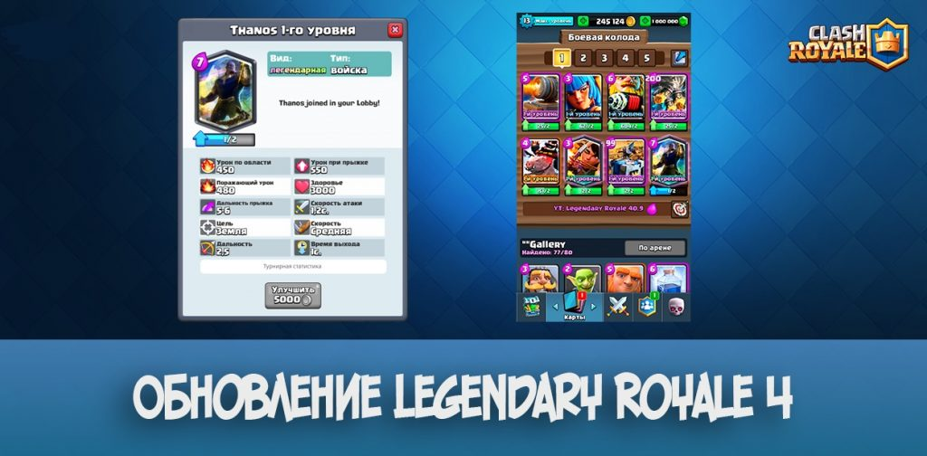 Legendary Royale 4 — Сервер Clash Royale с новой картой — Танос