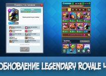 Legendary Royale 4 — Сервер Clash Royale с новой картой — Танос