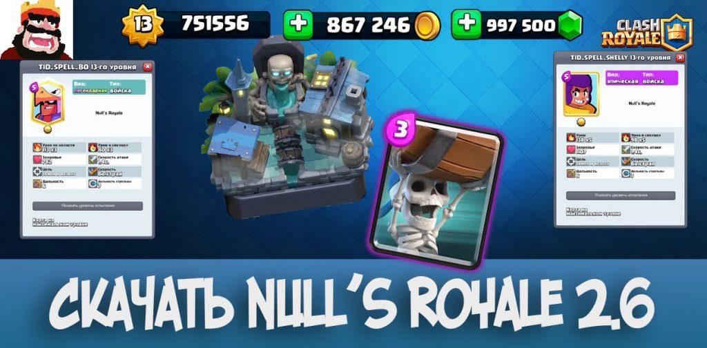 Null's Royale 2.6 — сервер с январским обновлением!