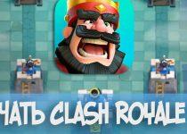 Скачать Clash Royale v.2.6.0 (обновление от 28.01.2019)