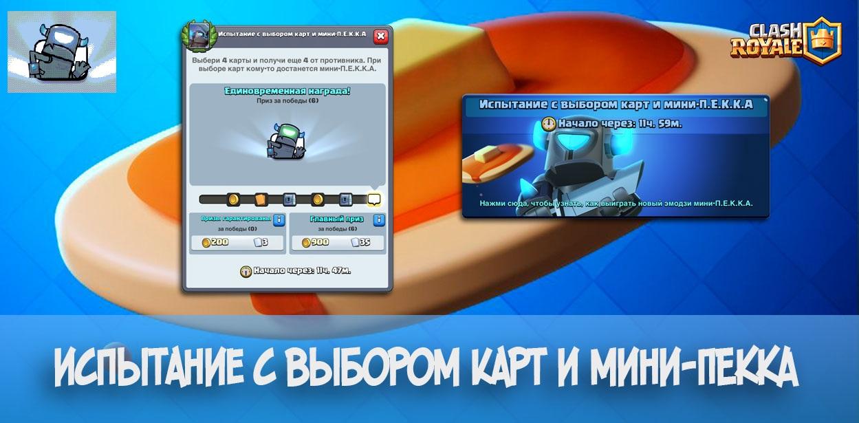 Ispytanie-s-vyborom-kart-i-mini-PEKKA-v-Clash-Royale
