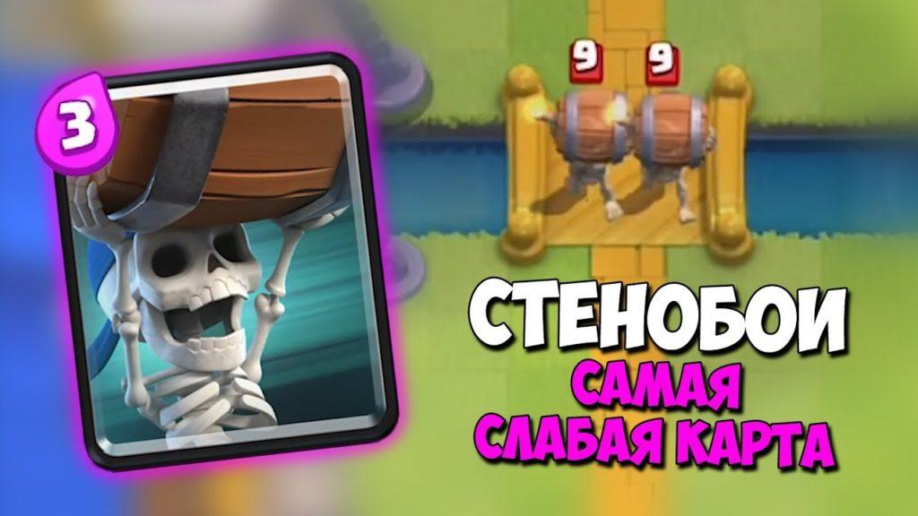 Стенобои - самая слабая карта в Clash Royale ?