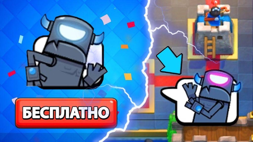 Бесплатная эиоция мини ПЕККИ В Clash Royale