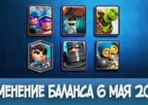 Плановые изменения баланса в Clash Royale (5.06.19)