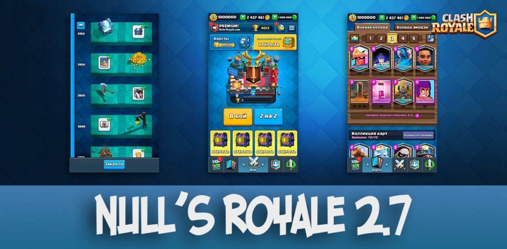 обложка nulls royale 2.7