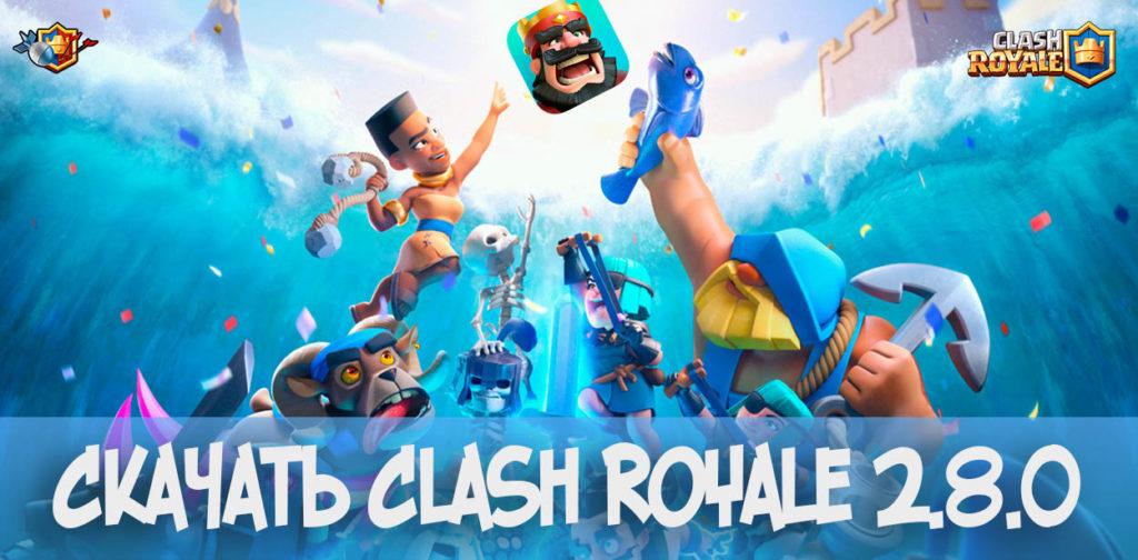 Июльское обновление Clash Royale 2.8.0